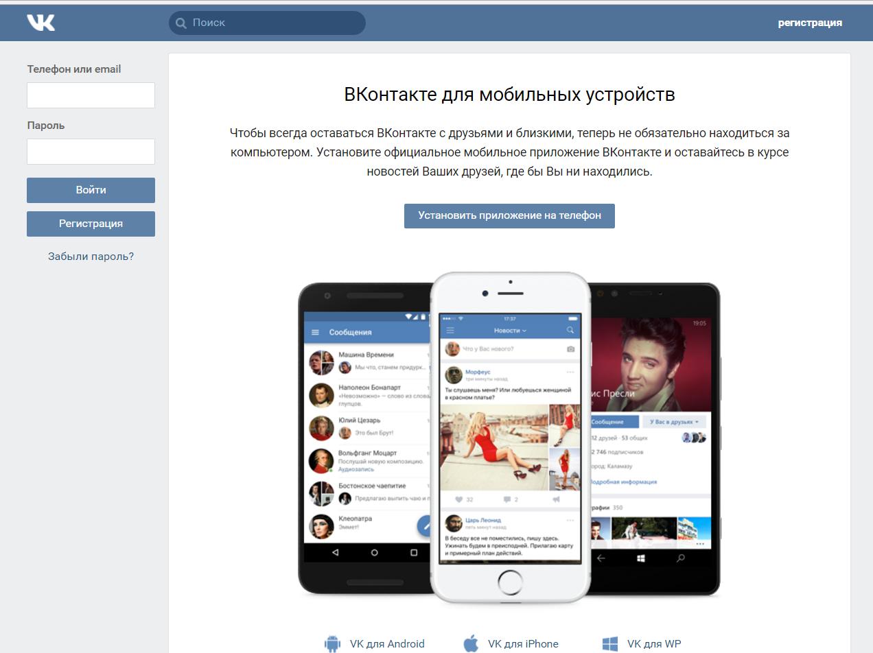 Как поменять язык ВКонтакте? - Блог молодого админа 83